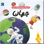خرید کتاب دایره المعارف کوچک من جهان از: www.ashja.com - کتابسرای اشجع