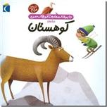 خرید کتاب دایره المعارف کوچک من کوهستان از: www.ashja.com - کتابسرای اشجع