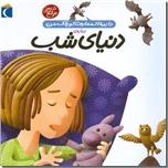 خرید کتاب دایره المعارف کوچک من دنیای شب از: www.ashja.com - کتابسرای اشجع