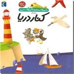 خرید کتاب دایره المعارف کوچک من  کنار دریا از: www.ashja.com - کتابسرای اشجع
