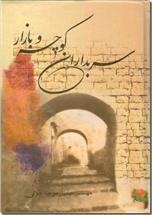 خرید کتاب سربداران کوچه و بازار - تاریخ معاصر از: www.ashja.com - کتابسرای اشجع
