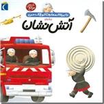 خرید کتاب دایره المعارف کوچک من آتش نشان از: www.ashja.com - کتابسرای اشجع