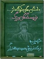 خرید کتاب داستانهای کوتاه از نویسندگان بزرگ از: www.ashja.com - کتابسرای اشجع