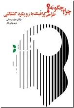خرید کتاب طراحی گرافیک با رویکرد گشتالتی از: www.ashja.com - کتابسرای اشجع