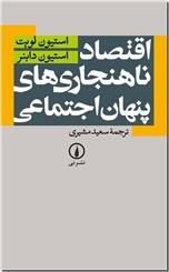 خرید کتاب اقتصاد ناهنجاری های پنهان اجتماعی از: www.ashja.com - کتابسرای اشجع
