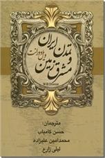 خرید کتاب تمدن ایران و مشرق زمین از: www.ashja.com - کتابسرای اشجع