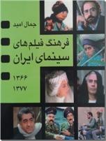 خرید کتاب فرهنگ فیلمهای سینمای ایران 3 از: www.ashja.com - کتابسرای اشجع
