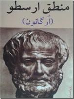 خرید کتاب منطق ارسطو از: www.ashja.com - کتابسرای اشجع