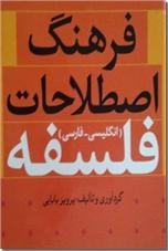 خرید کتاب فرهنگ اصطلاحات فلسفه از: www.ashja.com - کتابسرای اشجع