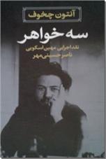خرید کتاب سه خواهر از: www.ashja.com - کتابسرای اشجع