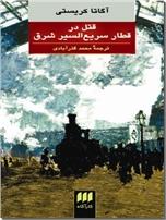 خرید کتاب قتل در قطار سریع السیر شرق از: www.ashja.com - کتابسرای اشجع