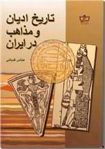 خرید کتاب تاریخ ادیان و مذاهب در ایران از: www.ashja.com - کتابسرای اشجع