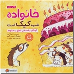 خرید کتاب خانواده شبیه کیک است از: www.ashja.com - کتابسرای اشجع