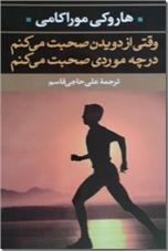 خرید کتاب وقتی از دویدن صحبت می کنم در چه موردی صحبت می کنم از: www.ashja.com - کتابسرای اشجع