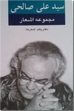 خرید کتاب مجموعه اشعار سید علی صالحی 1 از: www.ashja.com - کتابسرای اشجع