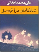 خرید کتاب شادکامان دره قره سو از: www.ashja.com - کتابسرای اشجع