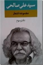 خرید کتاب مجموعه اشعار سید علی صالحی 3 از: www.ashja.com - کتابسرای اشجع