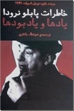خرید کتاب خاطرات پابلو نرودا از: www.ashja.com - کتابسرای اشجع