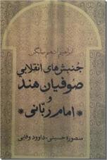 خرید کتاب جنبشهای انقلابی صوفیان هند و امام ربانی از: www.ashja.com - کتابسرای اشجع