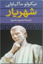 خرید کتاب شهریار از: www.ashja.com - کتابسرای اشجع