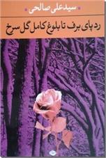 خرید کتاب رد پای برف تا بلوغ کامل گل سرخ از: www.ashja.com - کتابسرای اشجع
