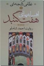 خرید کتاب افسانه های هفت گنبد از: www.ashja.com - کتابسرای اشجع