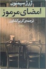 خرید کتاب امضای مرموز از: www.ashja.com - کتابسرای اشجع