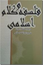 خرید کتاب فلسفه و کلام اسلامی از: www.ashja.com - کتابسرای اشجع