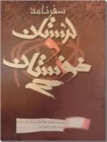 خرید کتاب سفرنامه لرستان و خوزستان از: www.ashja.com - کتابسرای اشجع