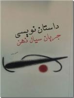 خرید کتاب داستان نویسی جریان سیال ذهن از: www.ashja.com - کتابسرای اشجع
