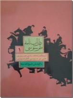 خرید کتاب داراب نامه طرسوسی از: www.ashja.com - کتابسرای اشجع