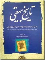 خرید کتاب تاریخ بیهقی خطیب رهبر از: www.ashja.com - کتابسرای اشجع