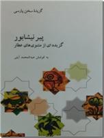 خرید کتاب پیر نیشابور از: www.ashja.com - کتابسرای اشجع