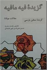خرید کتاب گزیده فیه مافیه از: www.ashja.com - کتابسرای اشجع