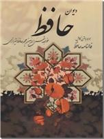 خرید کتاب دیوان حافظ - همراه با فالنامه از: www.ashja.com - کتابسرای اشجع