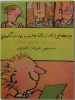 خرید کتاب پدرهایی که از کتابخانه به امانت گرفتم از: www.ashja.com - کتابسرای اشجع