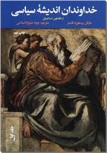 خرید کتاب خداوندان اندیشه سیاسی از: www.ashja.com - کتابسرای اشجع