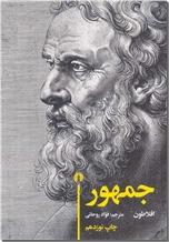 خرید کتاب جمهور افلاطون از: www.ashja.com - کتابسرای اشجع