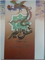 خرید کتاب منطق الطیر عطار از: www.ashja.com - کتابسرای اشجع