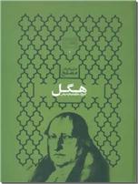 خرید کتاب گئورگ ویلهلم فردریش هگل، فلسفه غرب از: www.ashja.com - کتابسرای اشجع