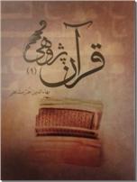 خرید کتاب قرآن پژوهی - دو جلدی از: www.ashja.com - کتابسرای اشجع