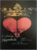 خرید کتاب هفت داستان از شکسپیر از: www.ashja.com - کتابسرای اشجع