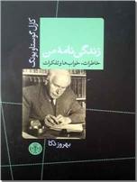 خرید کتاب زندگینامه من - یونگ از: www.ashja.com - کتابسرای اشجع