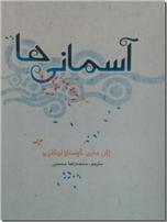 خرید کتاب آسمانی ها از: www.ashja.com - کتابسرای اشجع