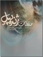 خرید کتاب مقامات ژنده پیل از: www.ashja.com - کتابسرای اشجع