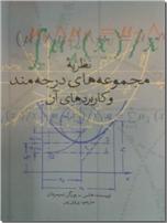 خرید کتاب نظریه مجموعه های درجه مند و کاربردهای آن از: www.ashja.com - کتابسرای اشجع