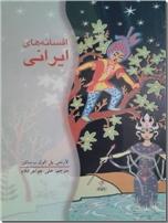خرید کتاب افسانه های ایرانی از: www.ashja.com - کتابسرای اشجع