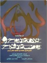 خرید کتاب نزهت الارواح و روضه الافراح از: www.ashja.com - کتابسرای اشجع