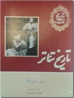 خرید کتاب تاریخ تئاتر از: www.ashja.com - کتابسرای اشجع