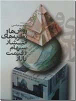 خرید کتاب روشها و نظریه های انتشار سهام و قیمت بازار از: www.ashja.com - کتابسرای اشجع